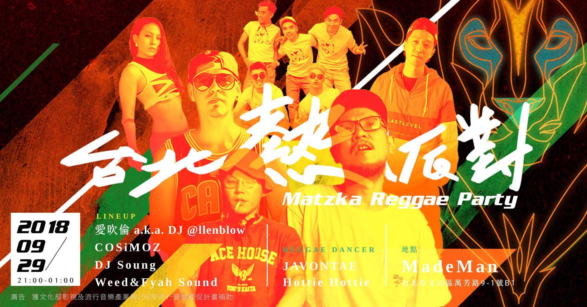 台北熱派對 Matzka Reggae Party