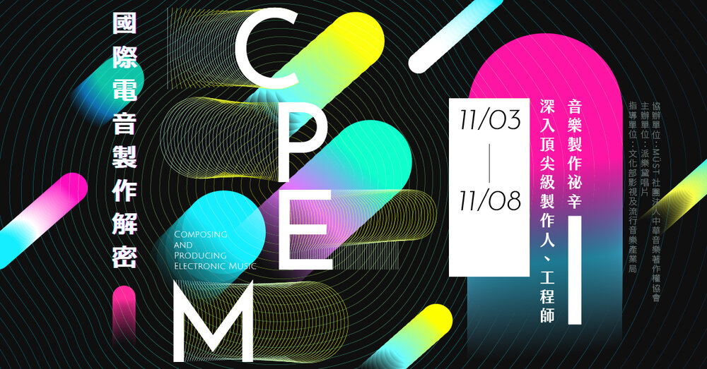 CPEM國際電音製作解密 Composing and Producing Electronic Music (CPEM)