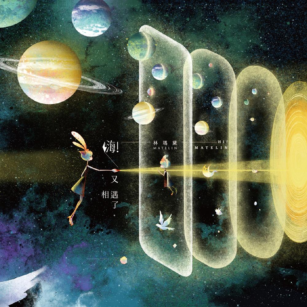台灣獨立電子樂團 – 林瑪黛 推出第二張完整新作品《嗨!又相遇了》