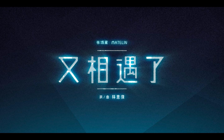 林瑪黛首波主打〈又相遇了〉MV 釋出 打造宇宙奇幻漂流旅程