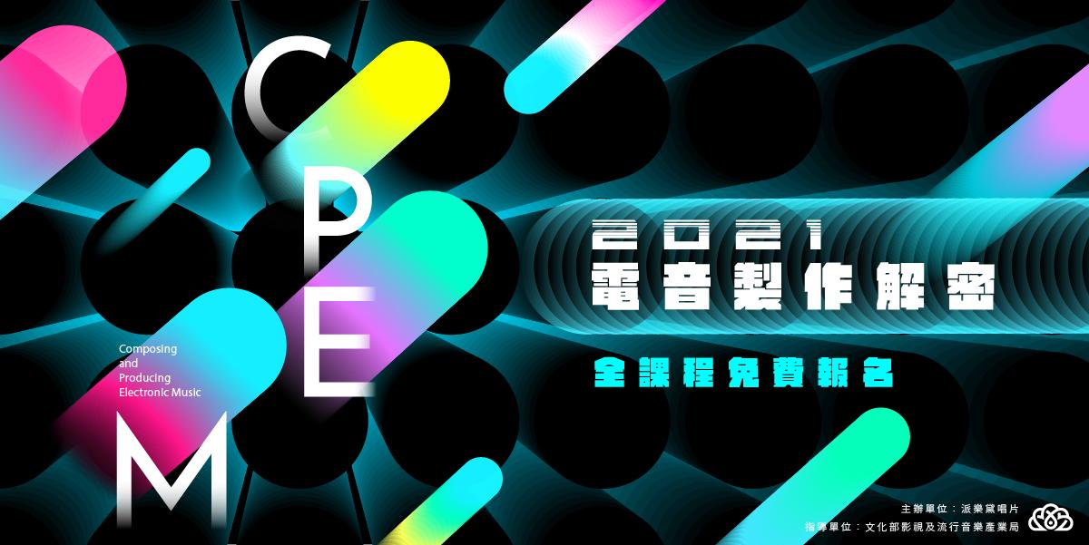 2021 CPEM電音製作解密